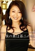 Jukujo-Club 6095 – 紫綾乃 咽喉第二性器 後編